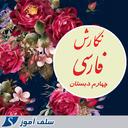 سوالات نگارش فارسی چهارم دبستان