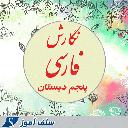 سوالات نگارش فارسی پنجم دبستان