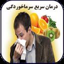 درمان سریع سرما خوردگی