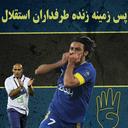 esteghlal fc live wallpaper