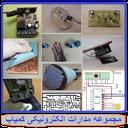 Electronic Scarce Circuits