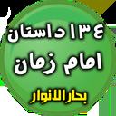 134 داستان امام زمان (بحارالانوار)