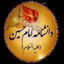 دانشنامه امام حسین علیه السلام