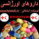 داروشناسی اورژانسی