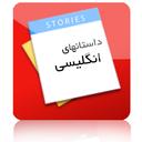 داستانهای انگلیسی