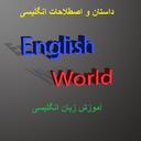 داستان و اصطلاحات انگلیسی