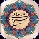 اشعار شیخ بهایی