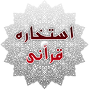 Quranic Istikharah
