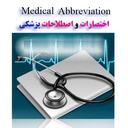 اختصارات و اصطلاحات پزشکی(ابریویشن)