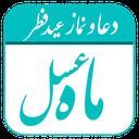 عید فطر ( ماه عسل ) دعا متن و صوت