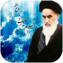 کلام امام خمینی (ره)