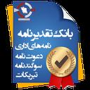 بانک تقدیرنامه و نامه اداری