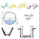 محاسبه جریان آب