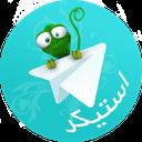 استیکرهای فارسی تلگرام