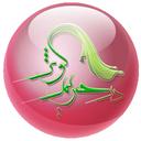 ِDarHarimKowsar