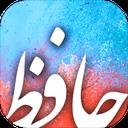 فال حافظ (تعبیر خواب + تالع بینی)