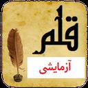 قرآن قلم1(آزمایشی)