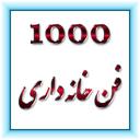 1000 Fan Home