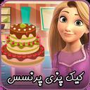 کیک پزی پرنسس