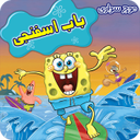 Sponge Bob surfing