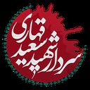 Shahid Saeed Qahari