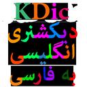 دیکشنری انگلیسی به فارسی