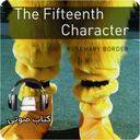 آموزش زبان - کتاب صوتی The Fifteent