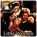 آموزش زبان -کتاب صوتی Little Women