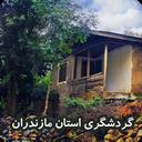 گردشگری استان مازندران