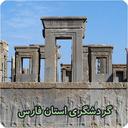 گردشگری استان فارس