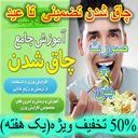چاق شدن صورت و بدن(تضمینی)