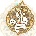 Fatima is Fatima (PBUH)