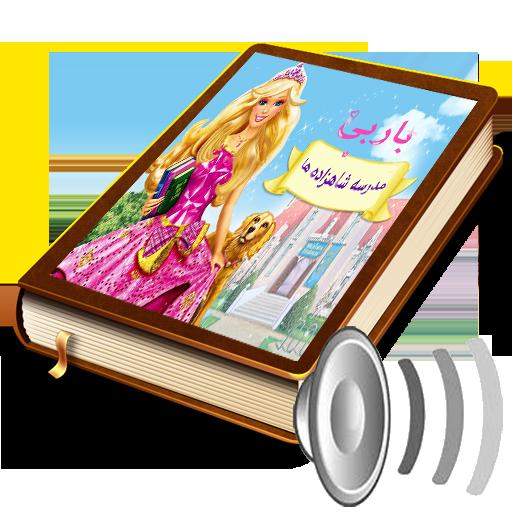 کافه بازار دلفان داستان صوتی ومصورمدرسه شاهزاده ها+ف - دانلود | نصب برنامه ...