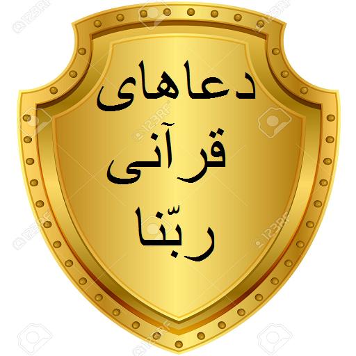 دعاهای قرآنی ربّنا+الهی عظم البلاء