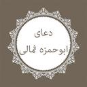 دعای ابوحمزه ثمالی(با صوتی دلنشین)
