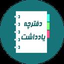 دفترچه یادداشت فارسی حرفه ای