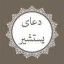 دعای یستشیر با صوتی دلنشین + متنی