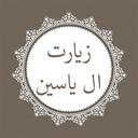 زیارت ال یاسین با صوتی دلنشین