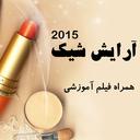 آرایش شیک 2015 +فیلم آموزشی