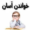 پک آموزش خواندن به کودکان