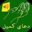دعای کمیل+صوت