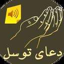 دعای توسل(صوتی)