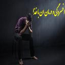 افسردگی و درمان ان با غذا