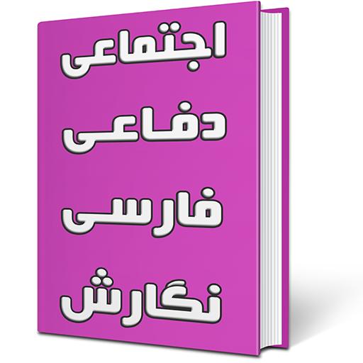 گامبهگام نهم | فارسی ، اجتماعی...