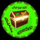 گنجینه سبز(مرجع کامل گیاه درمانی )