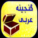 گنجینه عربی