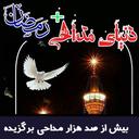 دنیای مداحی+(ویژه رمضان)