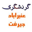 گردشگری عنبرآباد و جیرفت