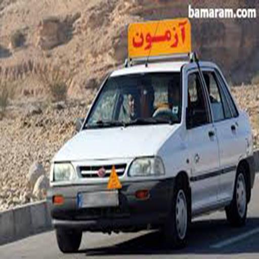 قبولی آزمون رانندگی گواهینامه