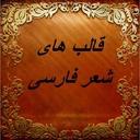 آموزش کامل قالب های شعر فارسی